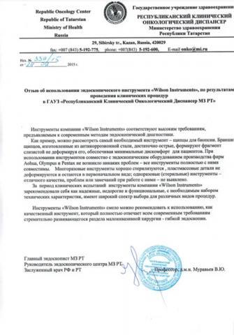 Отзыв Муравьев В.Ю.